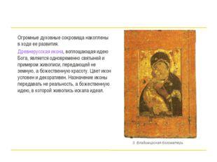 Огромные духовные сокровища накоплены в ходе ее развития. Древнерусская икона