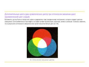 Дополнительные цвета (два хроматических цвета) при оптическом смешении дают а