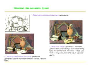 Натюрморт «Мир художника» (гуашь) 1. Выполнение детального рисунка натюрморт