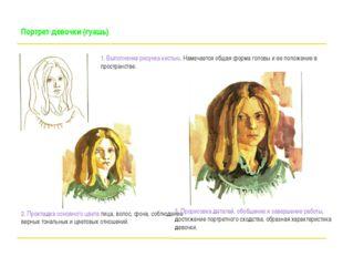 Портрет девочки (гуашь) 1. Выполнение рисунка кистью. Намечается общая форма