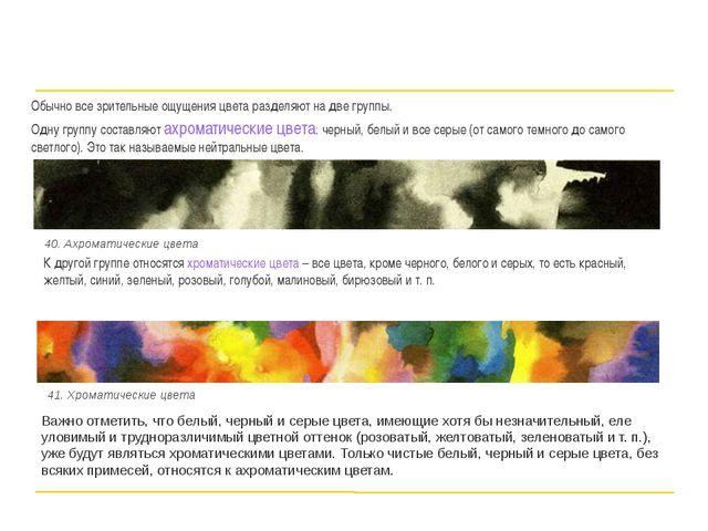 Обычно все зрительные ощущения цвета разделяют на две группы. Одну группу сос...