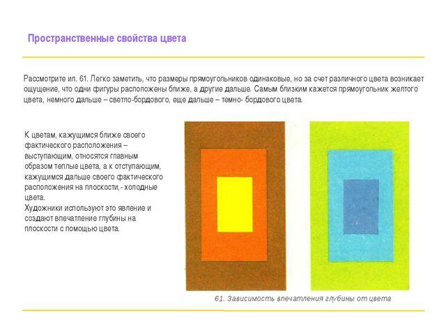 Рассмотрите ил. 61. Легко заметить, что размеры прямоугольников одинаковые, н...