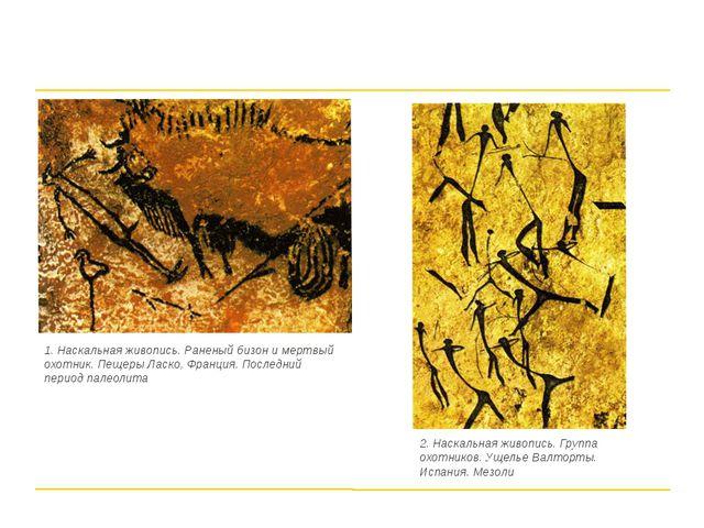 1. Наскальная живопись. Раненый бизон и мертвый охотник. Пещеры Ласко, Франци...