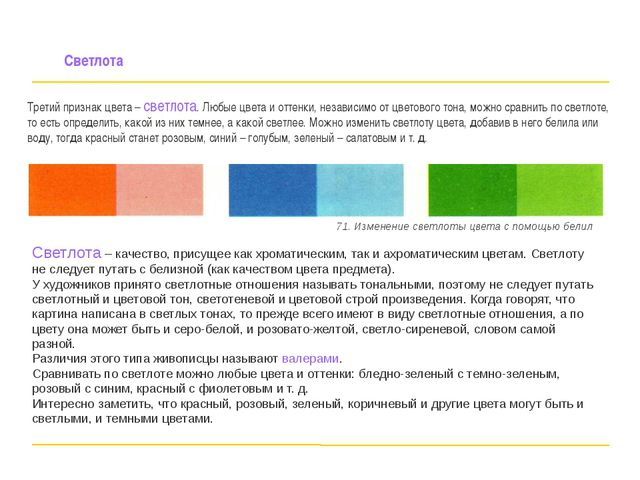 Третий признак цвета – светлота. Любые цвета и оттенки, независимо от цветово...