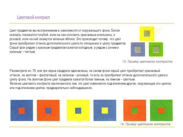Цвет предметов мы воспринимаем в зависимости от окружающего фона. Белая скате...
