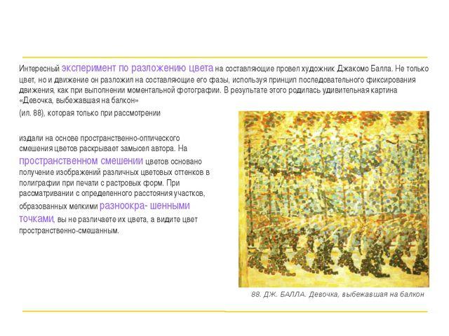 Интересный эксперимент по разложению цвета на составляющие провел художник Дж...