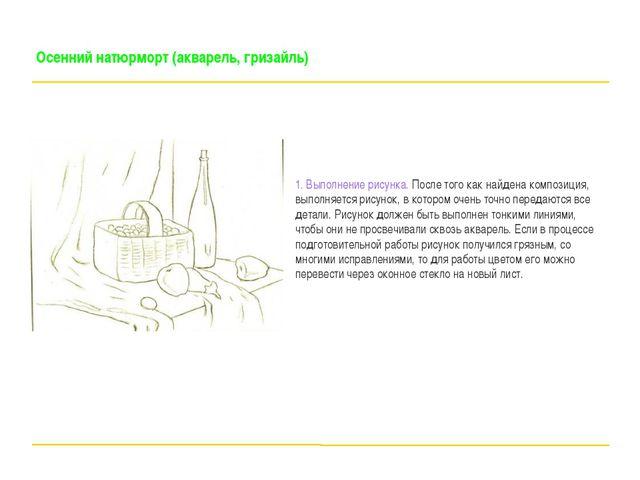 Осенний натюрморт (акварель, гризайль) 1. Выполнение рисунка. После того как...