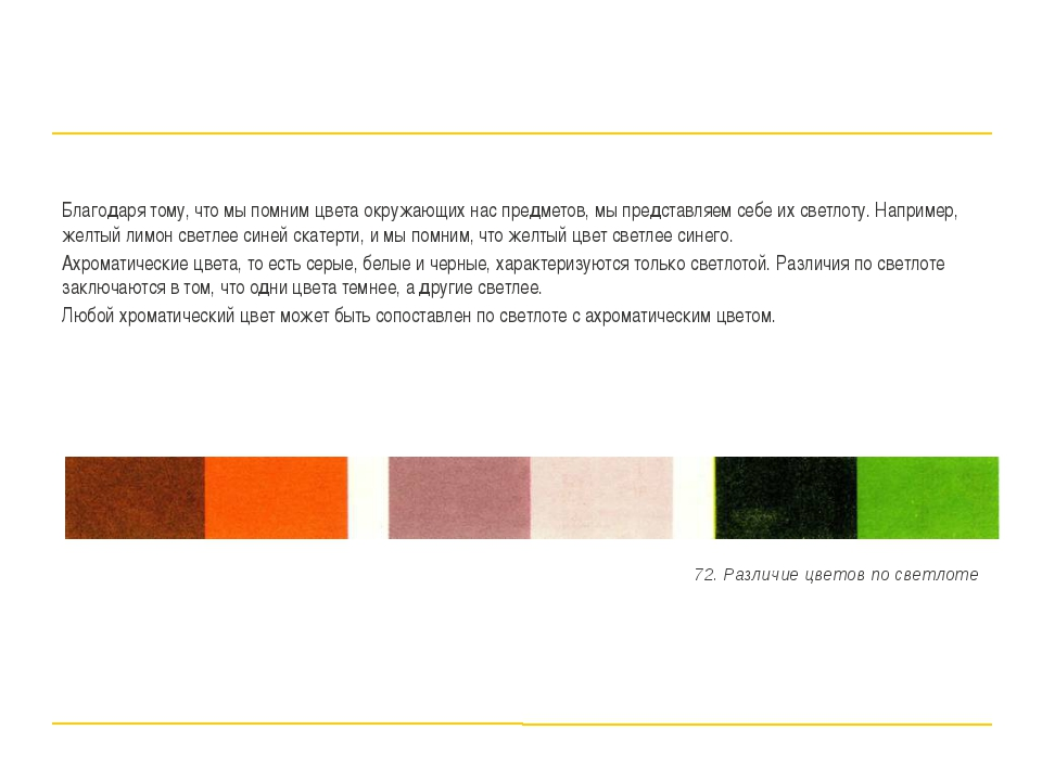 Благодаря тому, что мы помним цвета окружающих нас предметов, мы представляем...