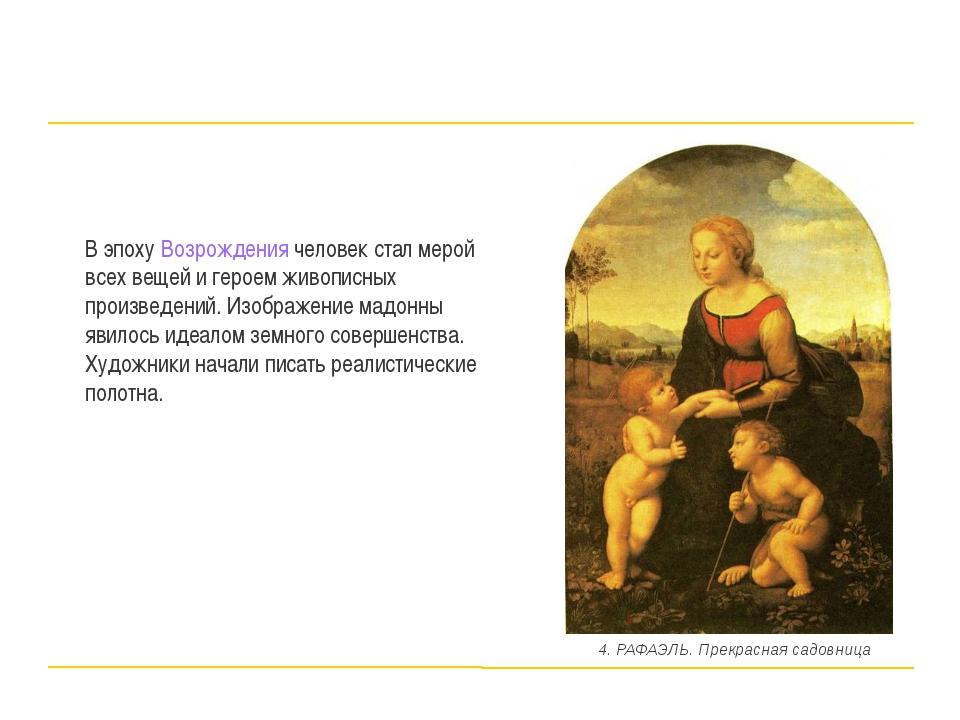 В эпоху Возрождения человек стал мерой всех вещей и героем живописных произве...