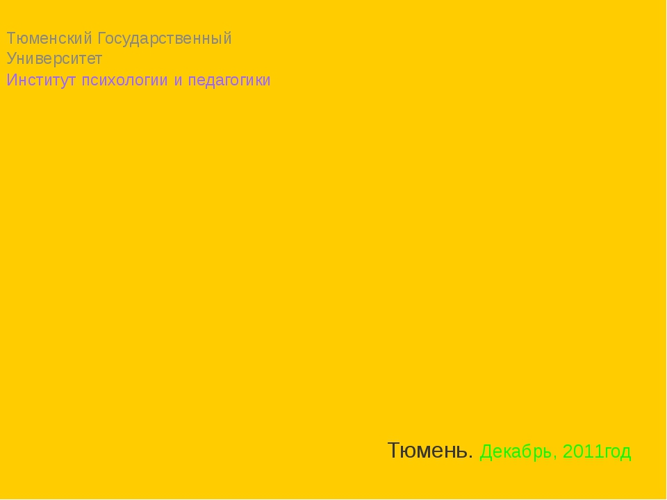 Тюменский Государственный Университет Институт психологии и педагогики Тюмень...