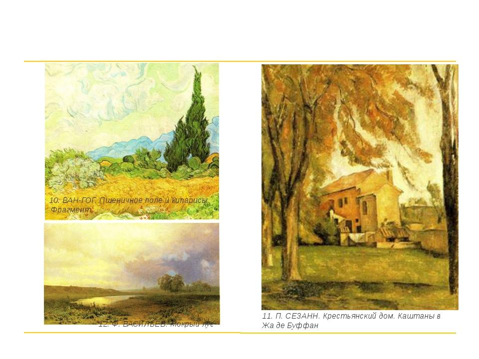 10. ВАН-ГОГ. Пшеничное поле и кипарисы. Фрагмент 11. П. СЕЗАНН. Крестьянский...