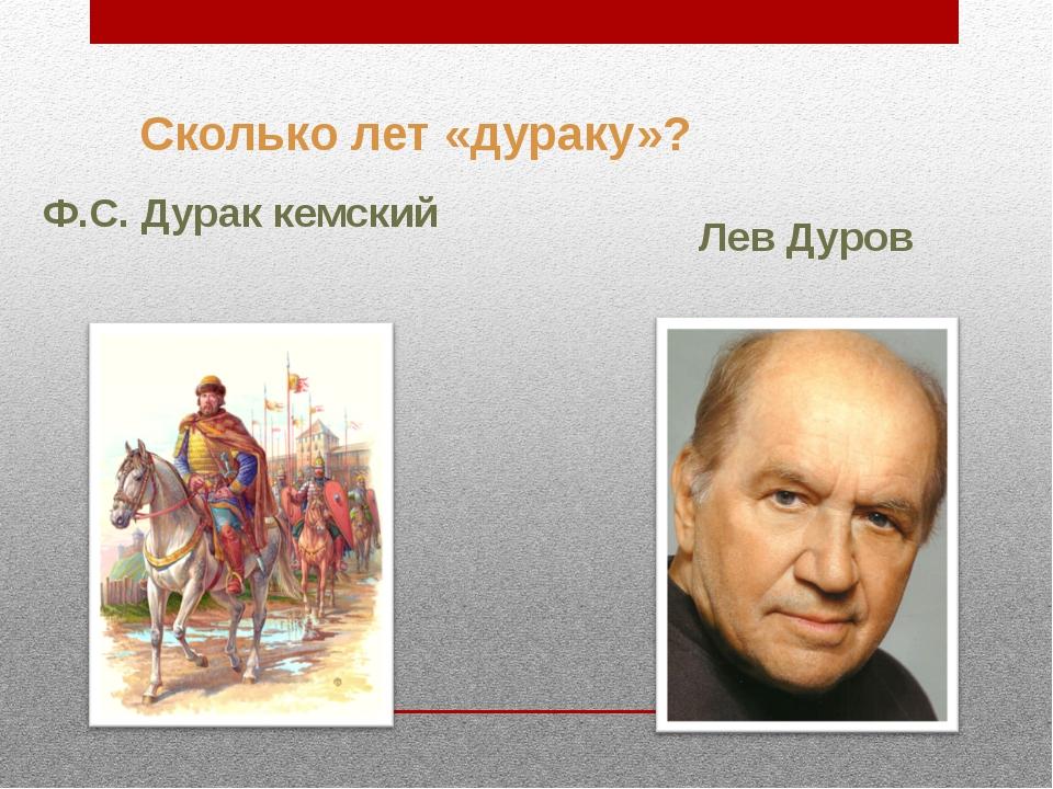 Сколько лет «дураку»? Ф.С. Дурак кемский Лев Дуров