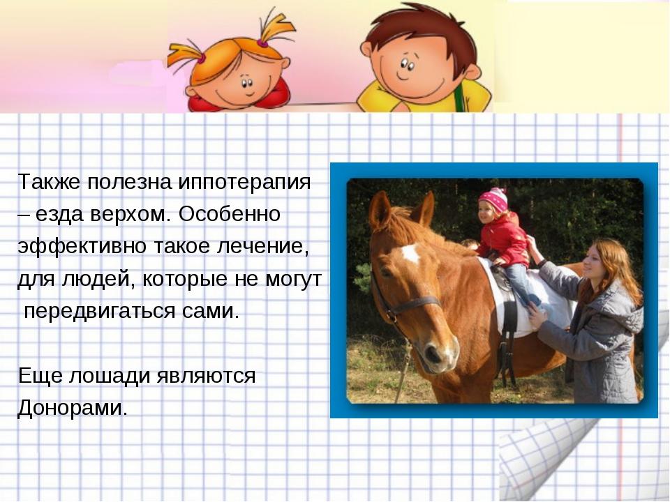 Также полезна иппотерапия – езда верхом. Особенно эффективно такое лечение,...