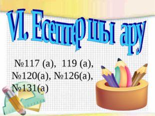 №117 (а), 119 (а), №120(а), №126(а), №131(а)