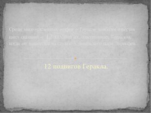 12 подвигов Геракла. Среди многочисленных мифов о Геракле наиболее известен