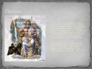 Пролог. Согласно легенде, Геракл был сыном бога Зевса и смертной женщины Алк