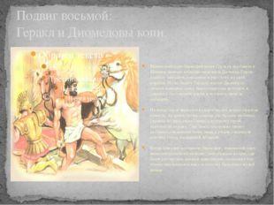 Подвиг восьмой: Геракл и Диомедовы кони. Микенский царьЭврисфейвелел Геракл