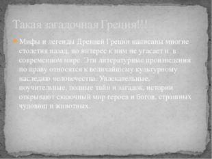 Мифы и легенды Древней Греции написаны многие столетия назад, но интерес к ни