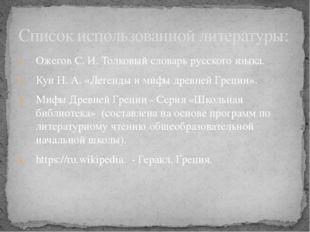 Ожегов С. И. Толковый словарь русского языка. Кун Н. А. «Легенды и мифы древн