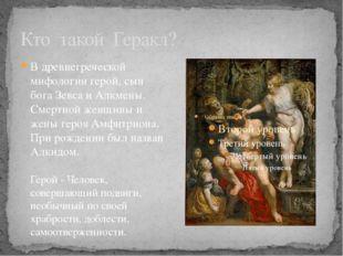 Кто такой Геракл? В древнегреческой мифологии герой, сын бога Зевса и Алкмены