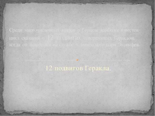 12 подвигов Геракла. Среди многочисленных мифов о Геракле наиболее известен...