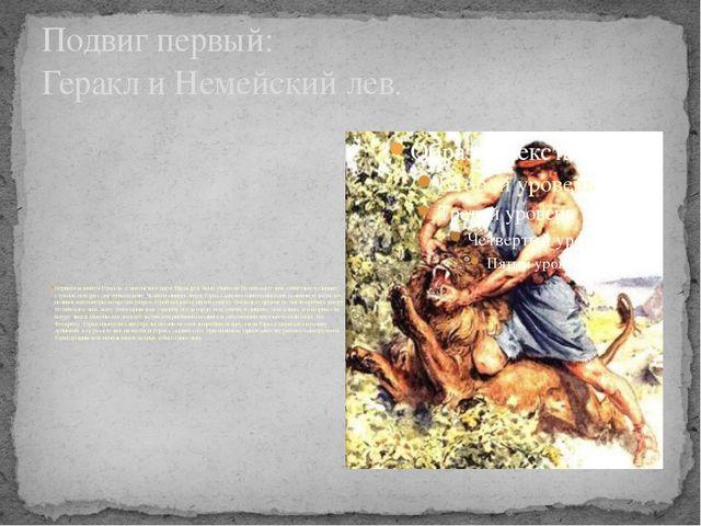 Подвиг первый: Геракл и Немейский лев. Первым заданиемГеракла умикенскогоц...