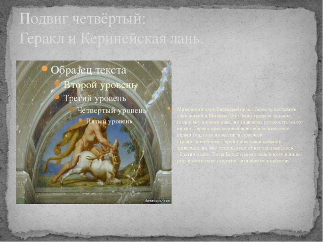 Подвиг четвёртый: Геракл и Керинейская лань. МикенскийцарьЕврисфей велелГе...