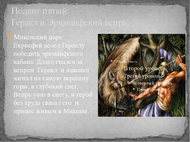 Подвиг пятый: Геракл и Эриманфский вепрь. Микенскийцарь ЕврисфейвелелГерак...