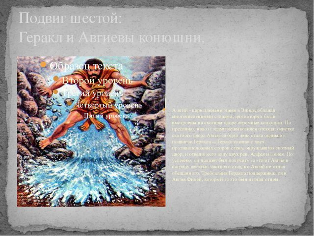 Подвиг шестой: Геракл и Авгиевы конюшни. А́вгий - царь племени эпеев вЭлиде,...