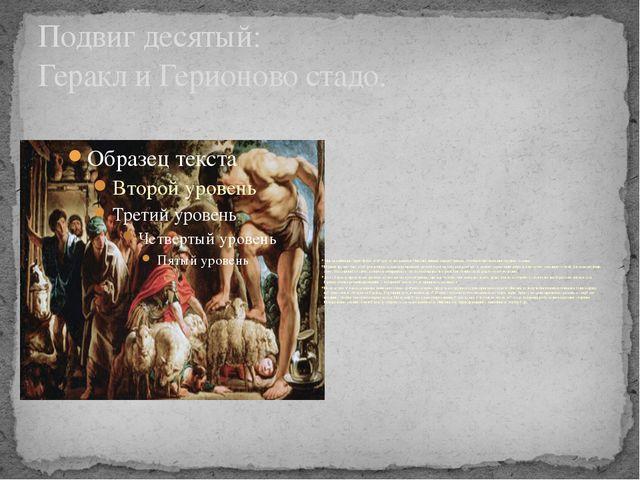 Подвиг десятый: Геракл и Герионово стадо. МикенскийцарьЭврисфейвелелГерак...
