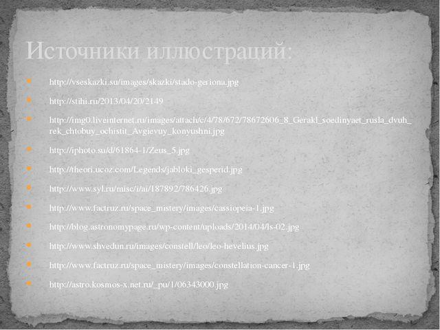 http://vseskazki.su/images/skazki/stado-geriona.jpg http://stihi.ru/2013/04/2...