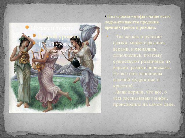 Так же как и русские сказки, мифы слагались веками, изменялись, дополнялись,...
