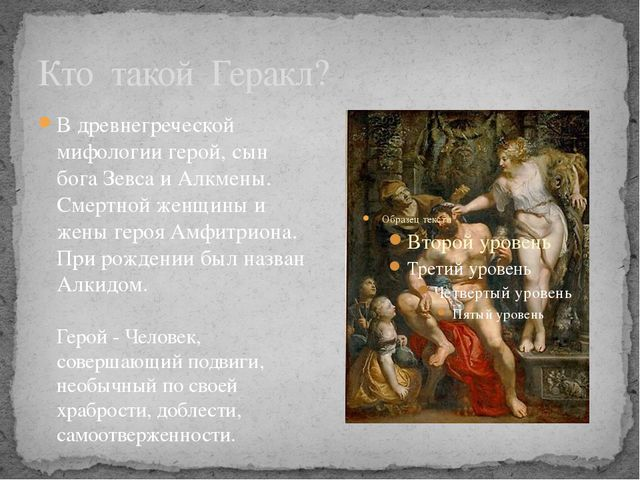 Кто такой Геракл? В древнегреческой мифологии герой, сын бога Зевса и Алкмены...