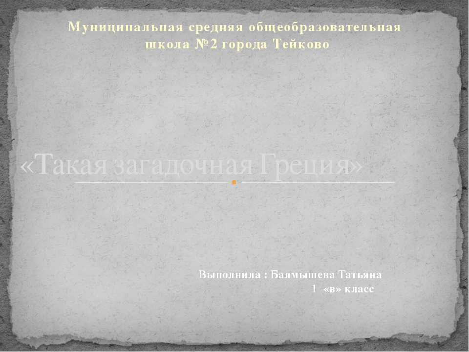 Муниципальная средняя общеобразовательная школа №2 города Тейково «Такая зага...