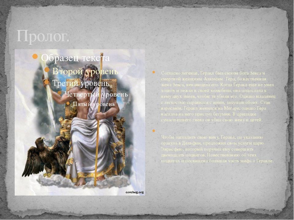 Пролог. Согласно легенде, Геракл был сыном бога Зевса и смертной женщины Алк...