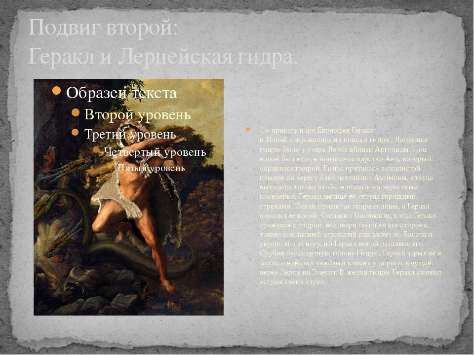 Подвиг второй: Геракл и Лернейская гидра. По приказу царяЕврисфея Геракл иИ...