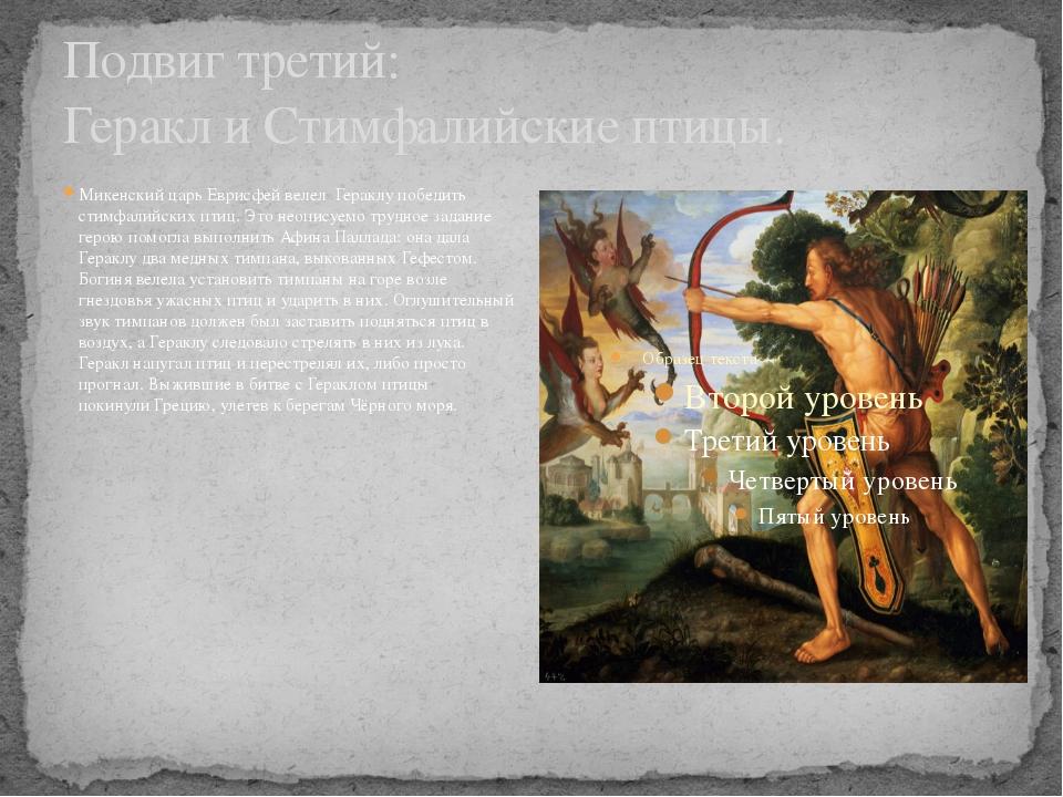 Подвиг третий: Геракл и Стимфалийские птицы. МикенскийцарьЕврисфейвелел Г...