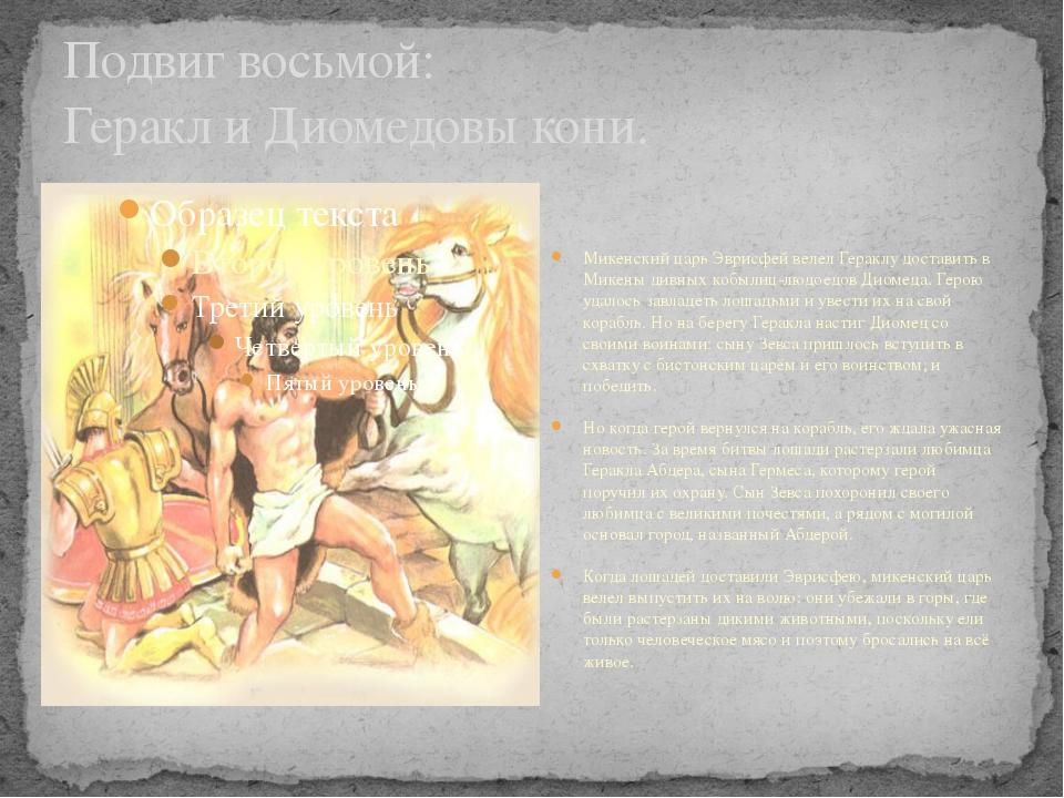Подвиг восьмой: Геракл и Диомедовы кони. Микенский царьЭврисфейвелел Геракл...