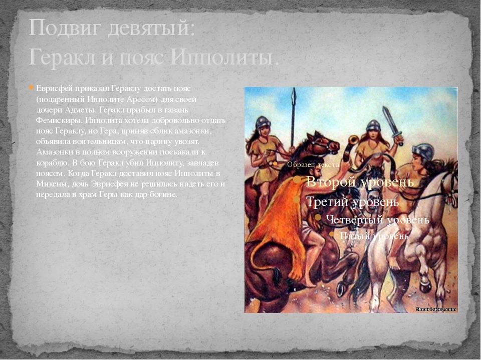 Подвиг девятый: Геракл и пояс Ипполиты. ЕврисфейприказалГераклудостать поя...