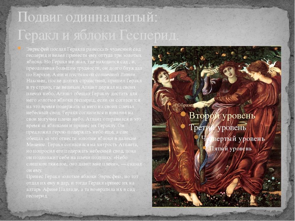 Подвиг одиннадцатый: Геракл и яблоки Гесперид. Эврисфей послал Геракла разыск...