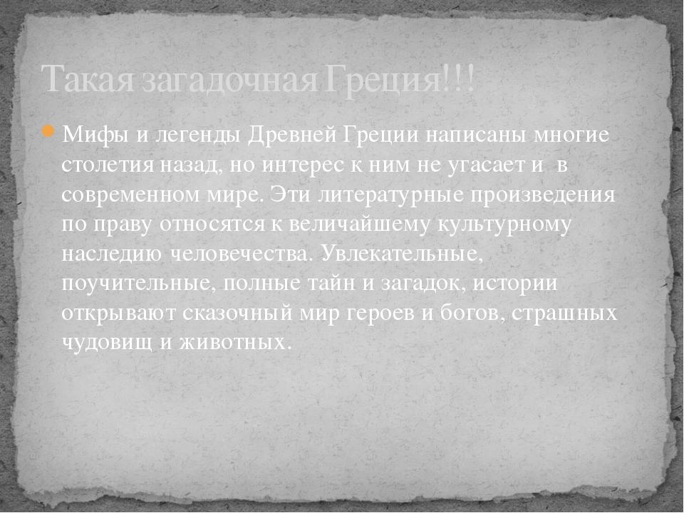 Мифы и легенды Древней Греции написаны многие столетия назад, но интерес к ни...