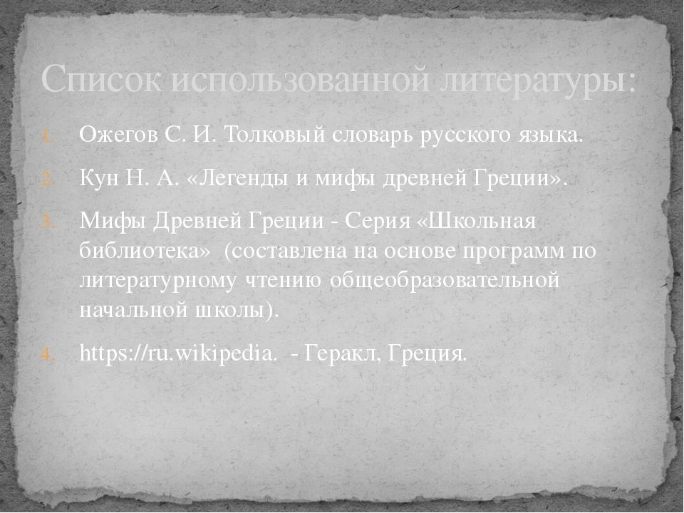 Ожегов С. И. Толковый словарь русского языка. Кун Н. А. «Легенды и мифы древн...