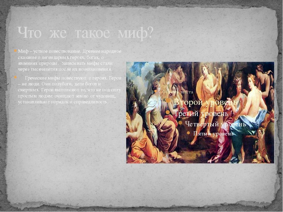 Что же такое миф? Миф – устное повествование. Древнее народное сказание о лег...