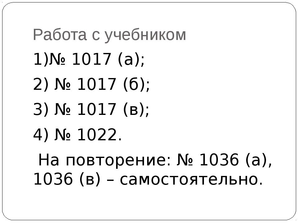 Работа с учебником 1)№ 1017 (а); 2) № 1017 (б); 3) № 1017 (в); 4) № 1...
