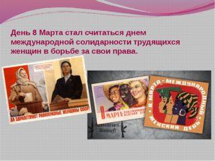 День 8 Марта стал считаться днем международной солидарности трудящихся женщин