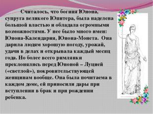 Считалось, что богиня Юнона, супруга великого Юпитера, была наделена большо