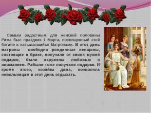 Самым радостным для женской половины Рима был праздник 1 Марта, посвященный