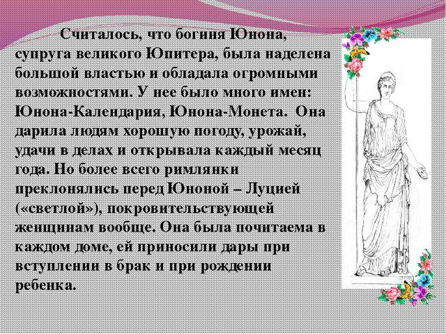 Считалось, что богиня Юнона, супруга великого Юпитера, была наделена большо...