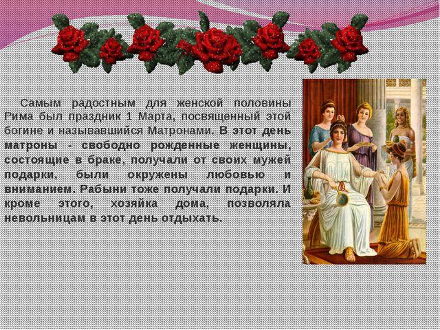 Самым радостным для женской половины Рима был праздник 1 Марта, посвященный...