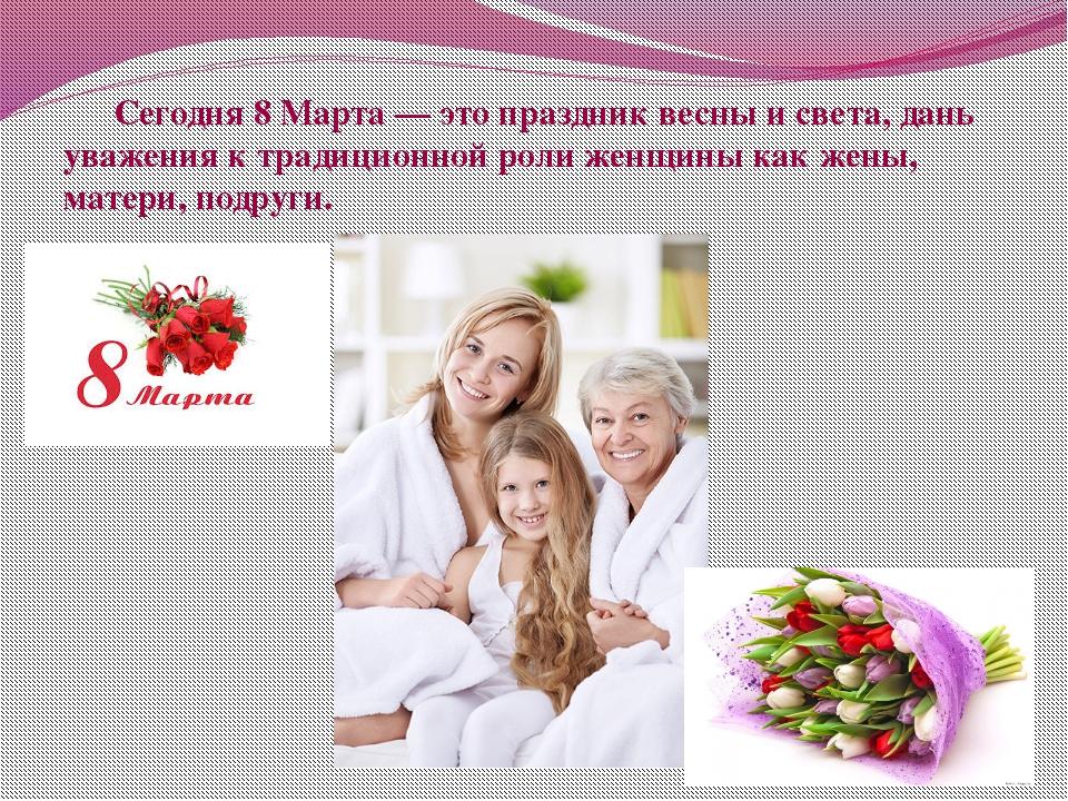 Сегодня 8 Марта — это праздник весны и света, дань уважения к традиционной р...